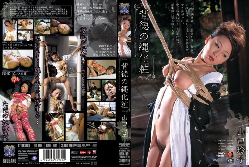 [RBD-091] Attackers 不道徳のロープメイク Mature Yamaguchi Reiko