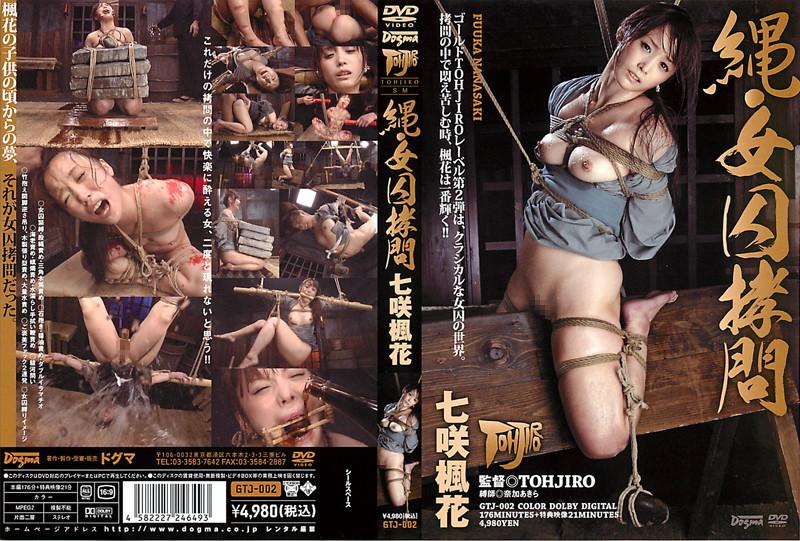 [GTJ-002] 縄・女囚拷問 Slender Fuka Nanasaki