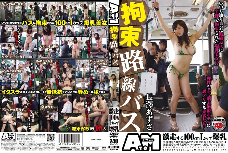 [ATOM-042] 拘束路線バス 巨乳 Restraint Actress Big Tits
