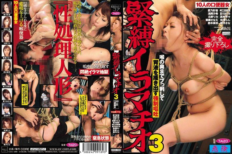 [CCC-189] 緊縛イラマチオ  3 ワンズファクトリー Deep Throating Saki Asaoka スカトロ 浣腸 Rape オムニバス Ayane Aino Blow 2009/06/01