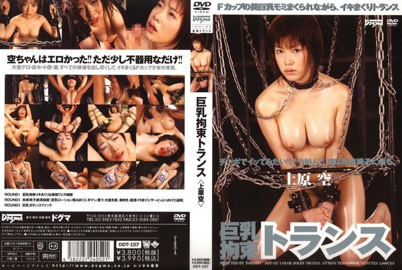 [DDT-157] 巨乳拘束トランス 上原空 2007/01/19 C~Fカップ Scat ドグマ 凌辱