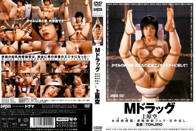 [DDT-170] Mドラッグ Deep Throating Actress 2007/10/19 152分 女優 中出し イラマチオ
