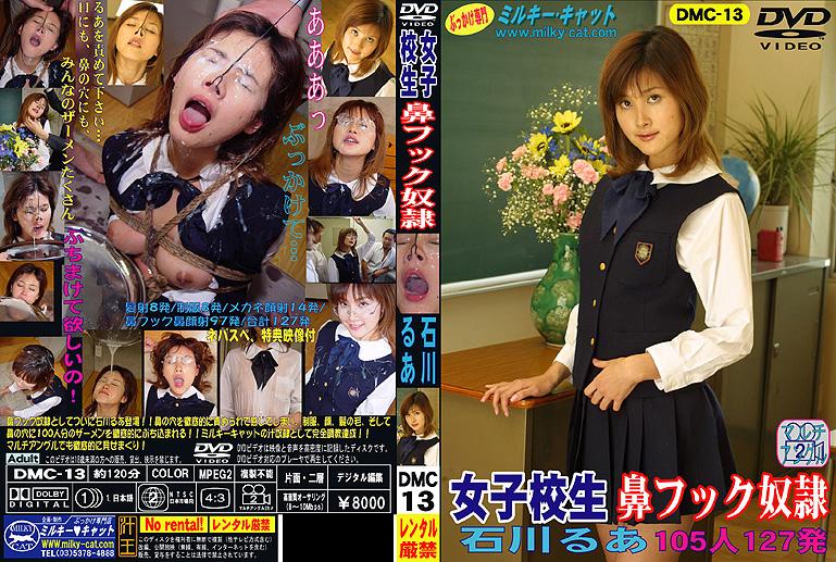 [DMC-13] 女子校生鼻フック奴隷 石川るあ Other School Girls 2002/11/30