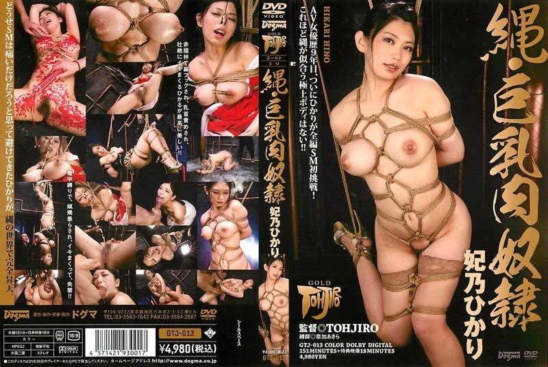 [GTJ-013] 縄・巨乳肉奴隷 妃乃ひかり SM ドグマ 潮吹き