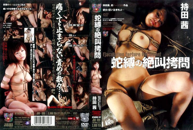 [JBD-099] 蛇縛の絶叫拷問 持田茜 Cum 企画 中出し