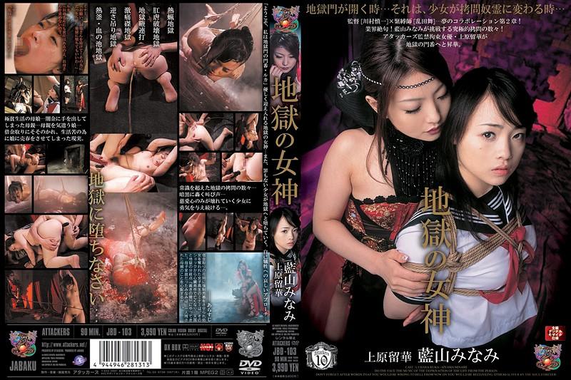[JBD-103] 地獄の女神 藍山みなみ 上原留華 その他SM Incest 近親相姦
