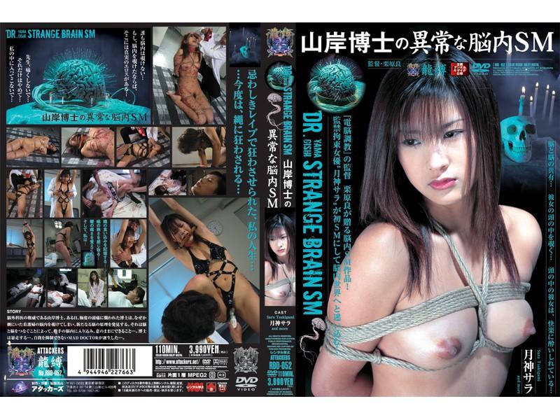[RBD-052] Bondage 脳SMサラ月山岸で神 Dr. Strangelove Tsukigami Sara Ryuu Baku