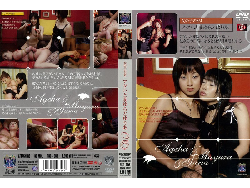 [RBD-058] Bondage そしてゆりあ女の子の蝶とコクーンSMから JAV Hiiragi Saya Ageha Hoshiduki Mayura