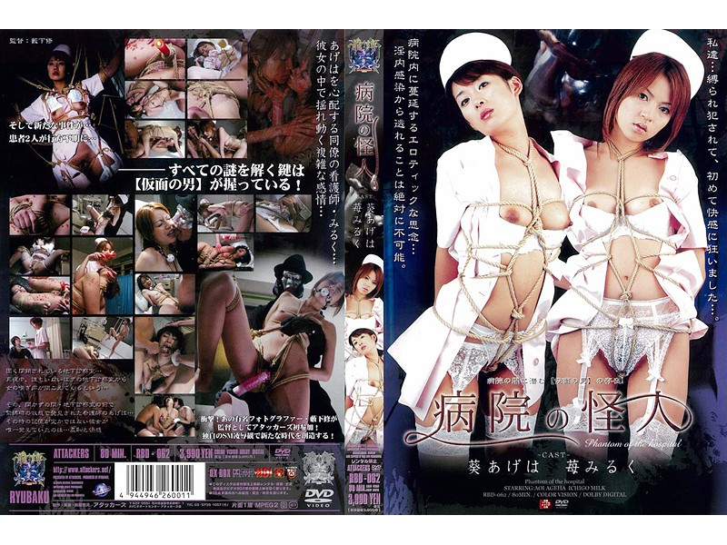 [RBD-062]Bondage 病院の怪人 Aoi Ageha Ichigo Miruku JAV