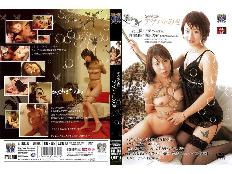 [RBD-065] Bondage SMと少女アゲハ幹Ryuu Baku  Ageha Karasawa Miki