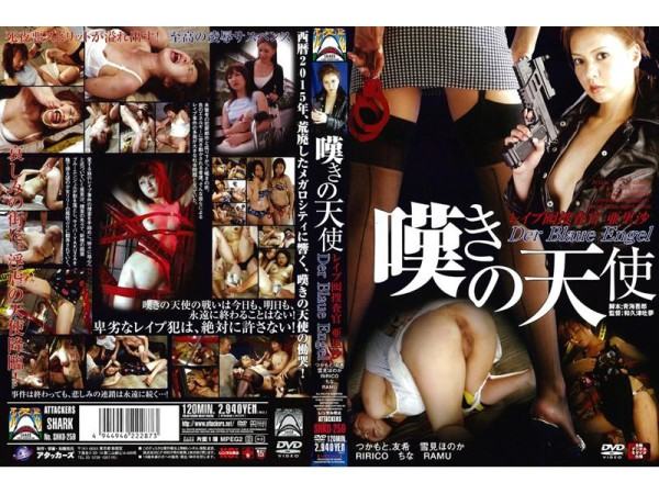 [SHKD-259] Bondage 嘆きの天使 レイプ囮捜査官 亜里沙 Ririko Yukimi Honoka Makimoto Chiyuki