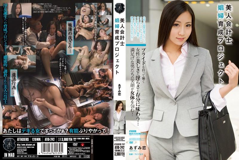 [ATID-242] 美人会計士 娼婦育成プロジェクト あずみ恋 スレンダー 監禁 Mitsui Rio Azumi Ren Slender 陵辱