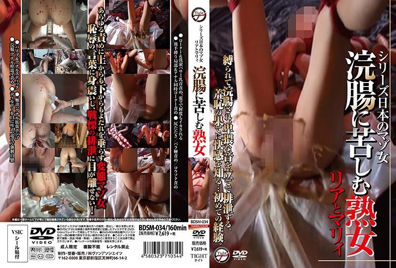 [BDSM-034] シリーズ日本のマゾ女 浣腸に苦しむ熟女 リアとマリィ Enema SM