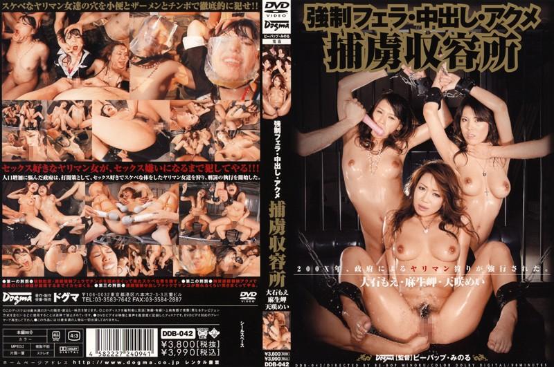 [DDB-042] 強制フェラ・中出し・アクメ 捕虜収容所 Cum Misaki Asoh Ooishi Moe Amasaki Mei