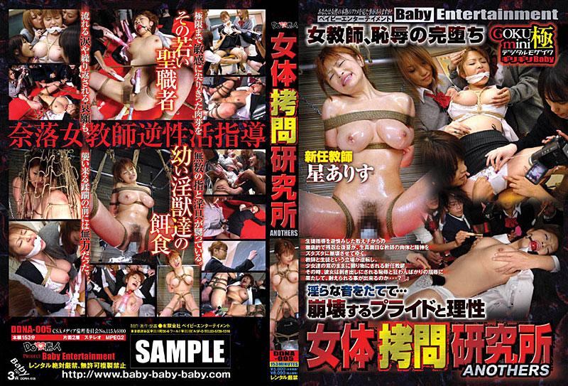 [DDNA-005] Bondage 拷問ブーティースターANOTHER年代のアリス研究所 Hoshi Arisu Do Shirouto