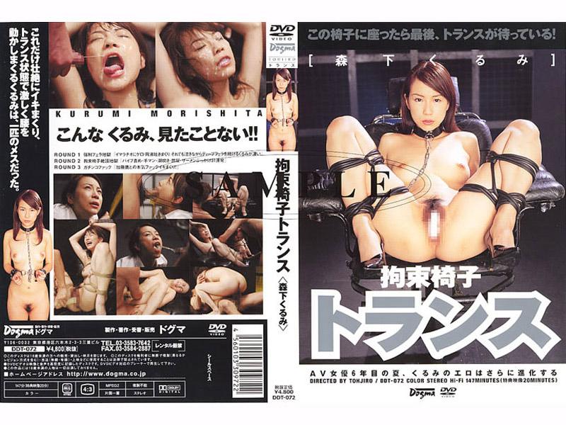 [DDT-072] Bondage トランスウォールナットチェア拘束 Morishita Kurumi Dogma