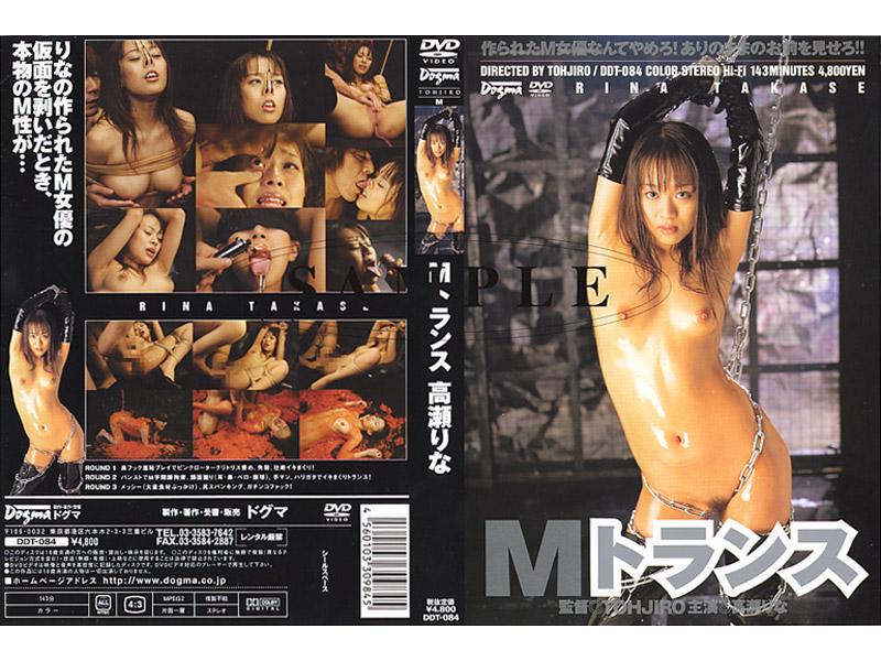 [DDT-084] Bondage トランスフォーマー拘束 拷問 Takase Rina