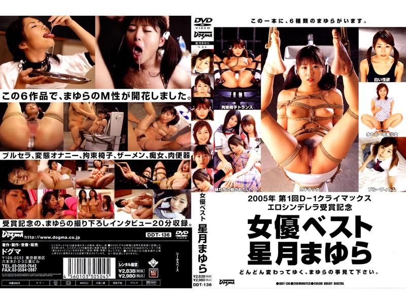 [DDT-136] 女優ベスト星月まゆら Mayura Hoshizuki
