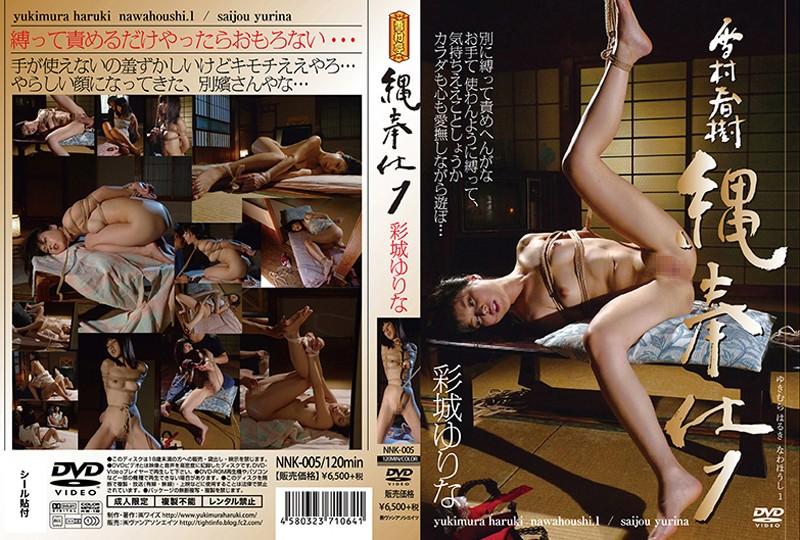 [NNK-005] 縄奉仕 彩城ゆりな Restraint Yurina Ayashiro Torture