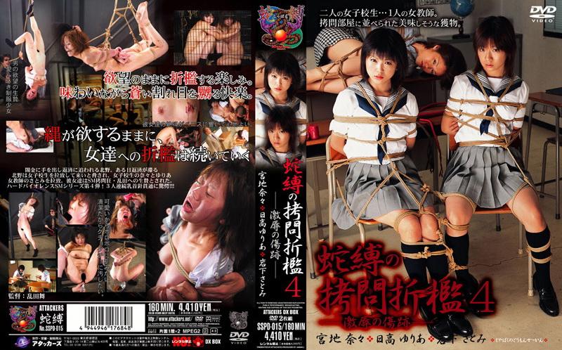 [SSPD-015] Hebi Baku 拷問の4タイド懲罰 -  - シェイム割引スカースネーク  School Girls