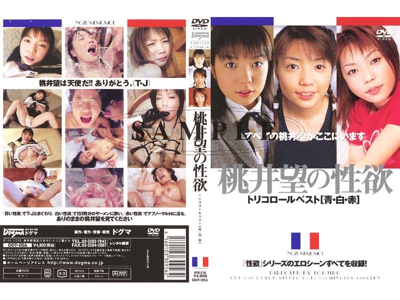 [DDT-056] Fetish 性欲トリコロールベスト[赤白青]Dogma Momoi Nozomi