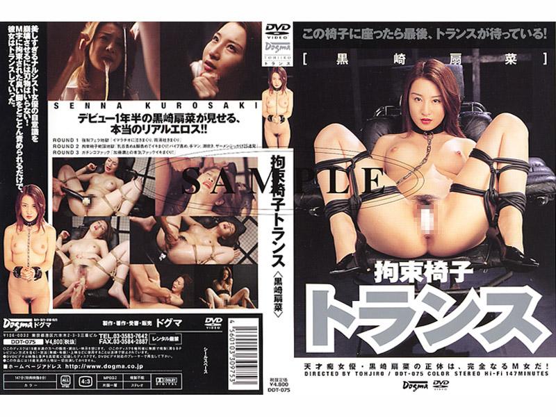 [DDT-075] Bondage ファントランスフォーマー野菜拘束椅子 Kurosaki Senna Dogma