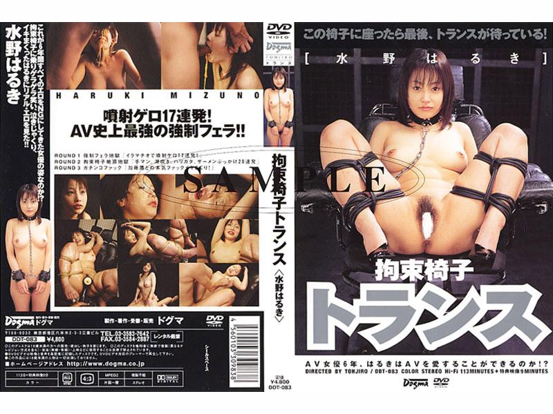 [DDT-083] Bondage Asian 拘束椅子トランス Dogma