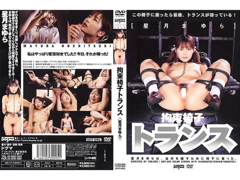 [DDT-095]Bondage 拘束椅子Yamayスタートランスから Hoshiduki Mayura Dogma