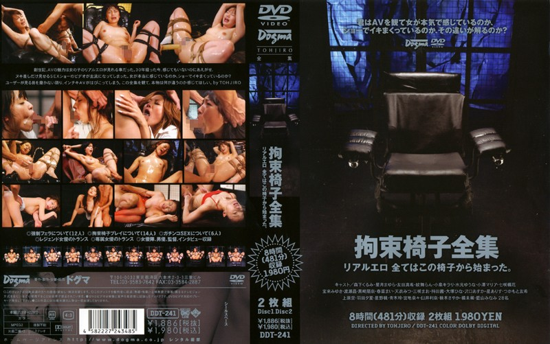 [DDT-241] 拘束椅子全集 リアルエロ全てはこの椅子から始まった Restraint 星ありす 春菜まい 星月まゆら Yuki Tsukamoto Kurumi Morishita Kasumi Uehara Yuna Mizumoto 宝来みゆき Akane Mochida 藍山みなみ Omnibus