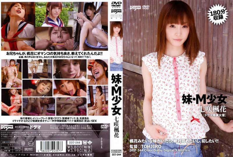 [DDT-244] Bondage メープル花ブルーム七姉妹ガールJAV Nanasaki Fuuka