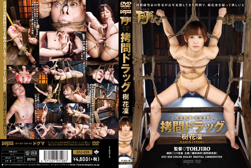 [GTJ-020] 完全拘束・完全支配 拷問ドラッグ 樹花凜 浣腸 Slender Nanasaki Fuuka