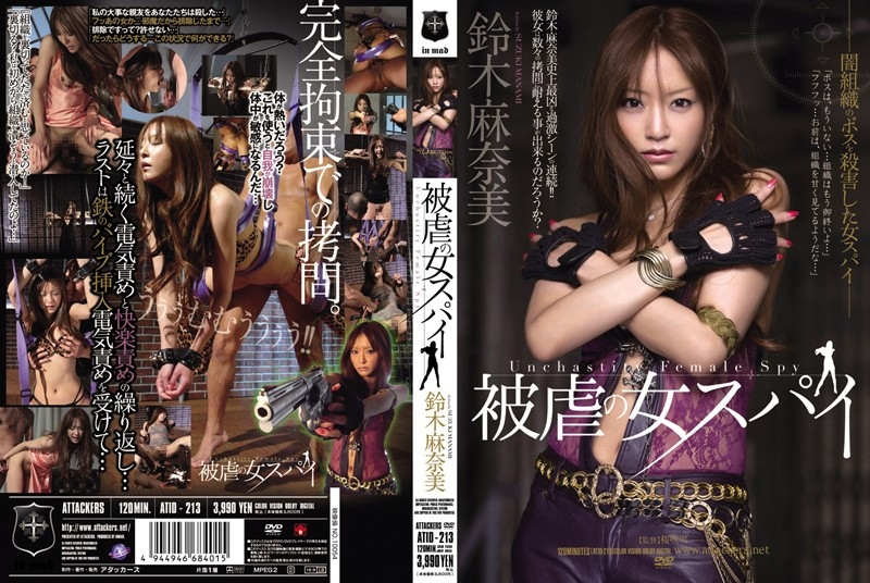 [ATID-213] 被虐の女スパイ 鈴木麻奈美 レイプ Current Heroine 電流 Slender