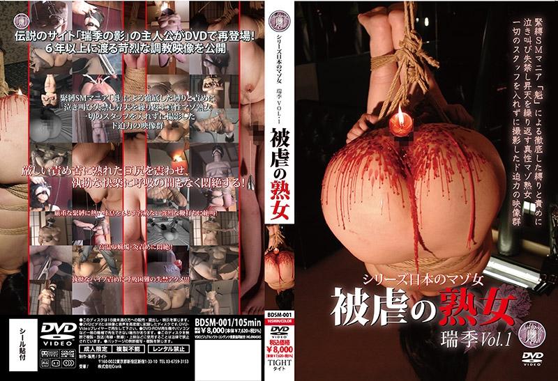 [BDSM-001] シリーズ日本のマゾ女 瑞季 1 被虐の熟女 おばさん 凌辱 Torture