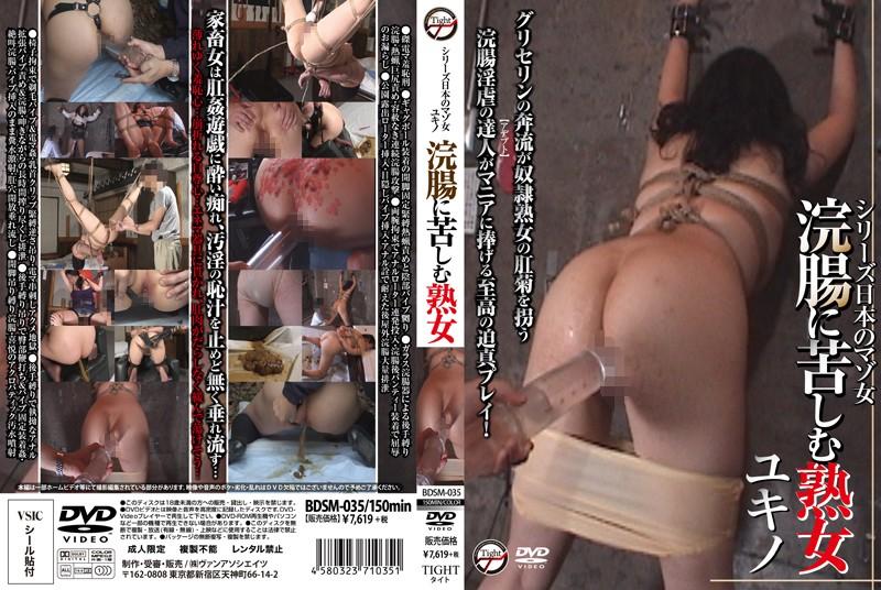[BDSM-035] シリーズ日本のマゾ女 浣腸に苦しむ熟女 ユキノ 150分 2014/07/31 Enema おばさん