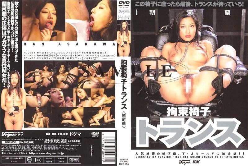 [DDT-055] 拘束椅子トランス 朝河蘭 121分 ドグマ 2004/04/15
