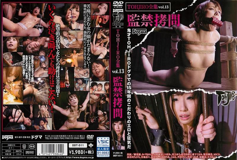 [DDT-511] TOHJIRO全集 Vol.13 監禁拷問 監禁・拘束 総集編