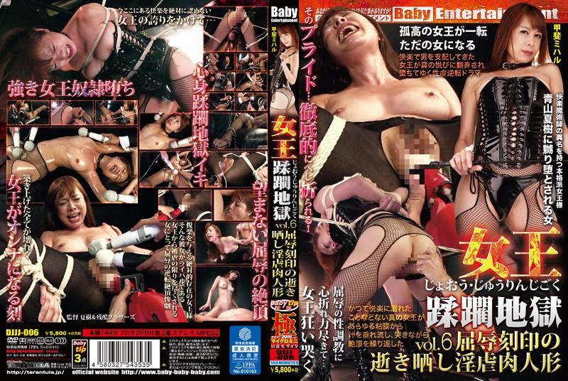 [DJJJ-006] 女王蹂躙地獄6 屈辱刻印の逝き晒し淫虐肉人形 ボンテージ 青山夏樹 巨乳 Drill Kai Miharu