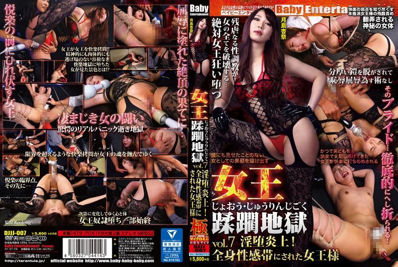 [DJJJ-007] 女王蹂躙地獄 vol.7 淫堕炎上!全身性感帯にされた女王様 koolong Rape