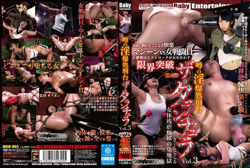 [DUIB-003] 噂の淫爆処刑台 ザ・タランチュラ vol.3 Rape 2015/08/07