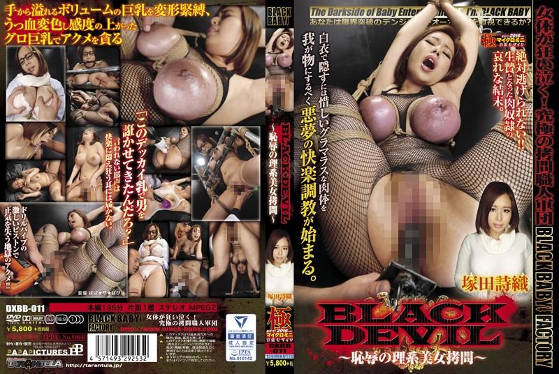 [DXBB-011] BLACK DEVIL ~恥辱の理系美女拷問~ 2016/03/25 爆乳