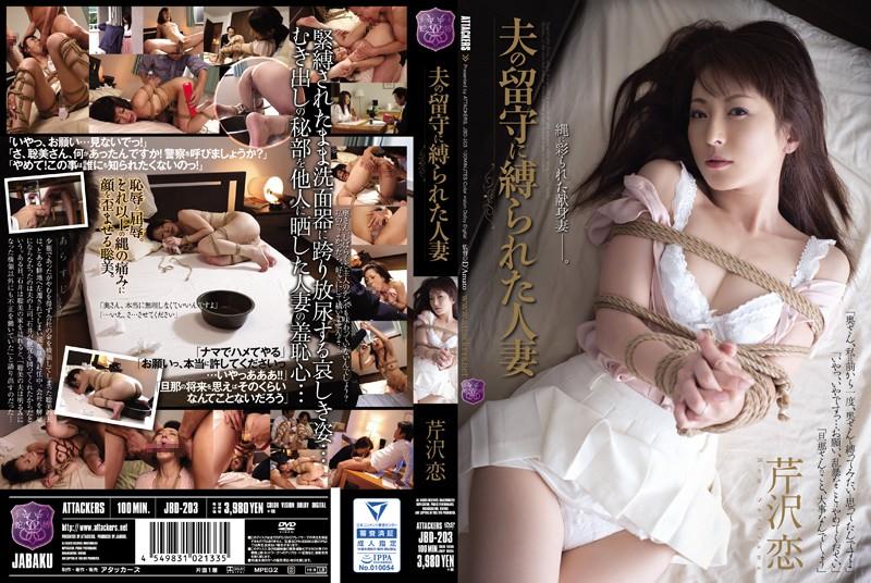 [JBD-203] 夫の留守に縛られた人妻 芹沢恋 SM 2016/03/07 縛り Cowgirl Semen Golden Showers