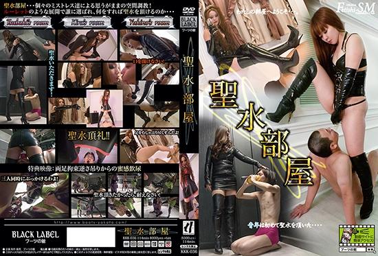 [KKK-036] 聖水部屋 Scat 114分