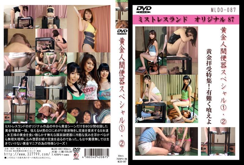 [MLDO-087] 黄金人間便器スペシャル 1・ 2 Defecation Rape Scat
