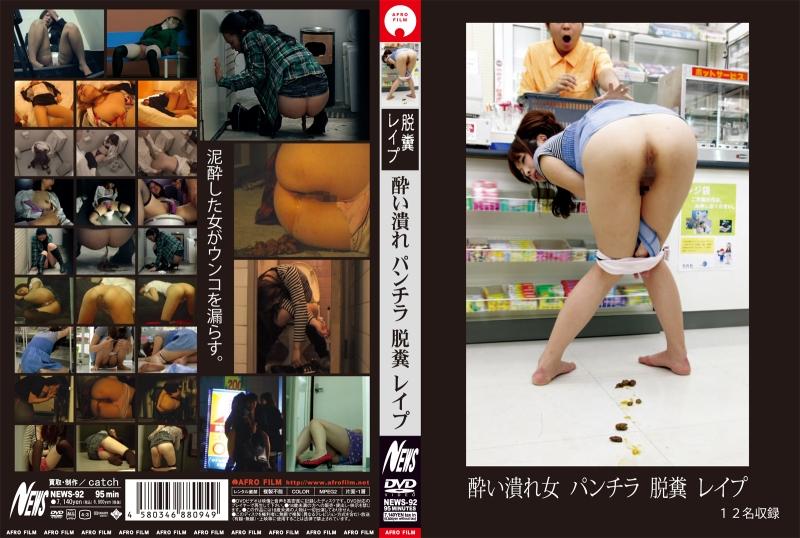 [NEWS-92] 酔い潰れ パンチラ 脱糞 レイプ Amateur スカトロ Other Humiliation 2011/12/16 その他素人 泥酔