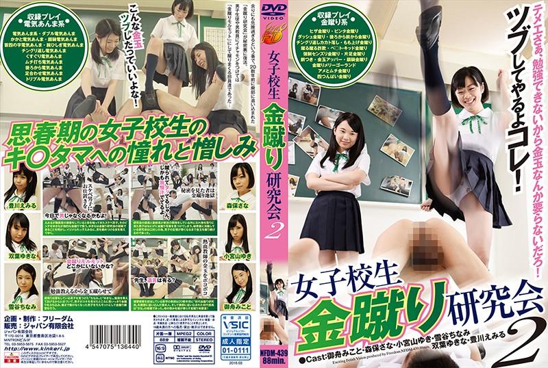 [NFDM-439] 女子校生 金蹴り研究会 2 Facesitting 脚(フェチ) 2016/03/05 88分