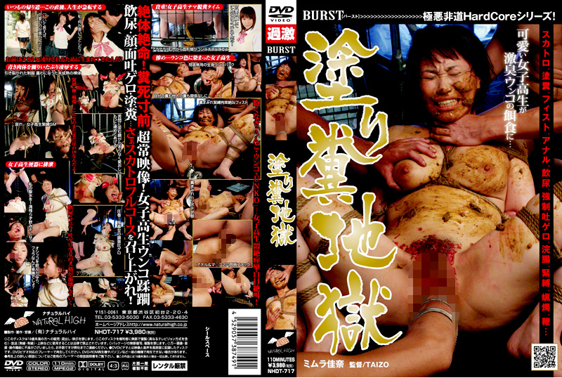 [NHDT-717] 塗り糞地獄 Scat Golden Showers Vomiting その他女子校生 放尿 飲尿