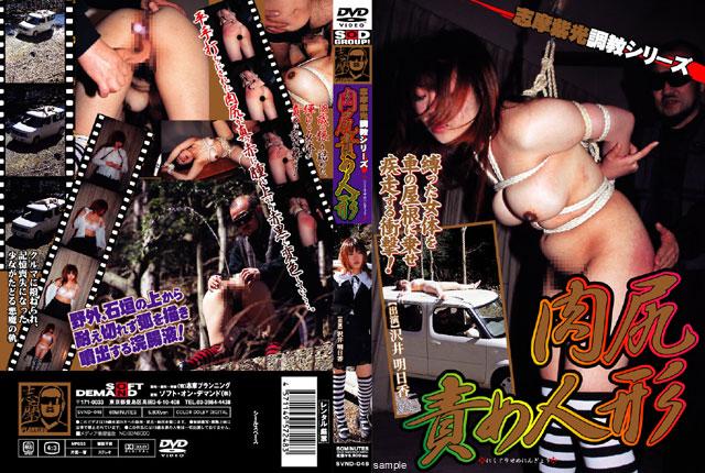 [SVND-048] 肉尻責め人形(にくじりせめにんぎょう)  2005/05/04 SM