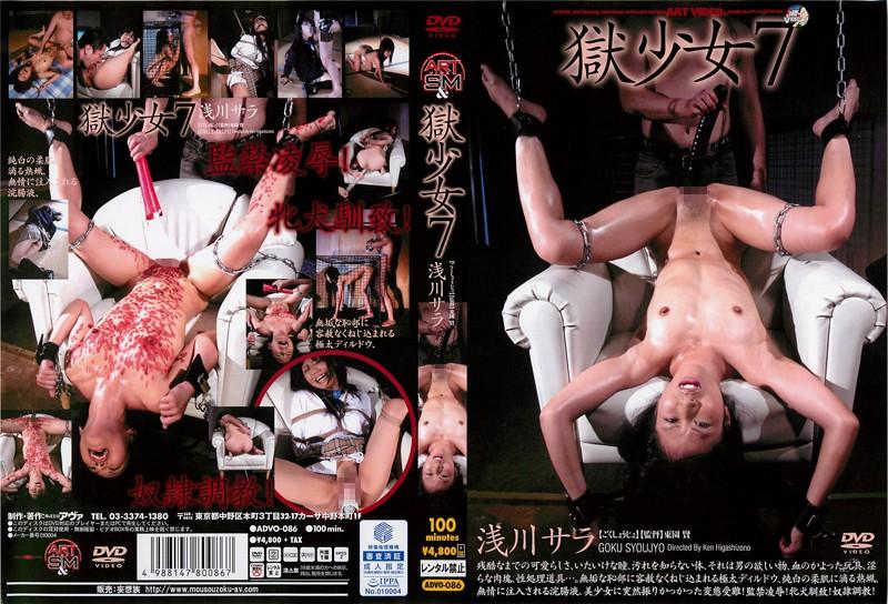[ADVO-086] 獄○女7 浅川サラ 浣腸 縛り SM 制服 Asakawa Sara