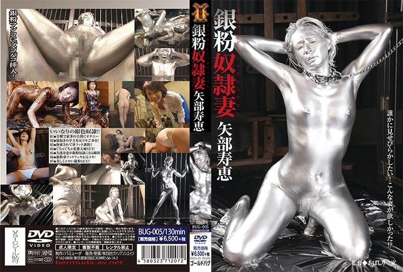 [BUG-005] 銀粉奴隷妻 矢部寿恵 Other Fetish Yabe Hisae Masturbation Slender オナニー ブラーボ(BRAVO) Hisae Yabe Cowgirl