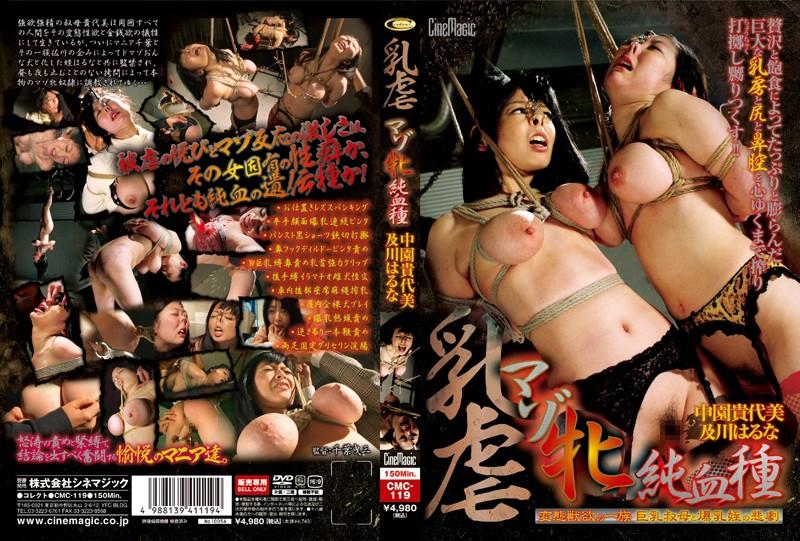 [CMC-119] ブレストTortoraの女性マゾPorebred Bondage Nakazono Kiyomi Oikawa Haruna